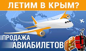 Продажа авиабилетов в Крым